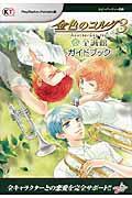 金色のコルダ3 AnotherSky feat.至誠館ガイドブックの本