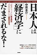 日本人は「経済学」にだまされるな!の本