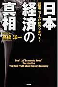 日本経済の真相の本