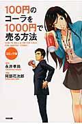 100円のコーラを1000円で売る方法の本