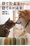 捨て犬・未来と捨てネコ・未来の本