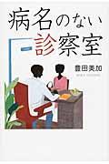 病名のない診察室の本