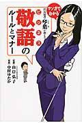 社長秘書・琴葉が教えるビジネス敬語のルールとマナーの本