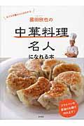 菰田欣也の中華料理名人になれる本の本