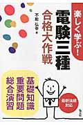 〔第2版〕 楽しく学ぶ!電験三種合格大作戦の本