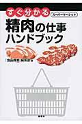 すぐ分かるスーパーマーケット精肉の仕事ハンドブックの本