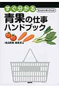 すぐ分かるスーパーマーケット青果の仕事ハンドブックの本