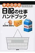 すぐ分かるスーパーマーケット日配の仕事ハンドブックの本
