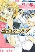 金色のコルダBlue♪Sky 1の本