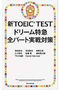新TOEIC TESTドリーム特急全パート実戦対策の本
