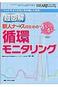 超図解新人ナースのためのすいすい循環モニタリングの本