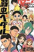 弱虫ペダルTVアニメ公式ファンブックの本