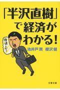 「半沢直樹」で経済がわかる!の本