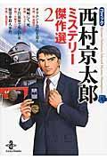 コミック西村京太郎ミステリー傑作選 2の本