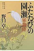 ふたたびの園瀬の本