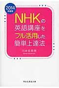 NHKの英語講座をフル活用した簡単上達法 2014年度版の本