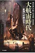 大航宙時代の本