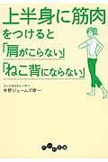 上半身に筋肉をつけると「肩がこらない」「ねこ背にならない」の本