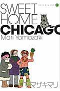 スイートホームシカゴ 3の本