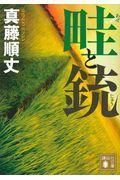 畦と銃の本