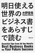 明日使える世界のビジネス書をあらすじで読むの本