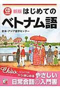 新版 はじめてのベトナム語の本