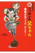 新ニッポンの父ちゃん~兼業主夫ですが、なにか?~の本