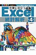第4版 仕事に役立つExcel統計解析の本