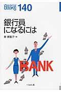 銀行員になるにはの本