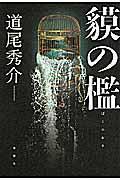 貘の檻の本