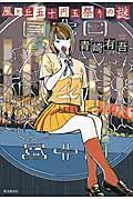 風ケ丘五十円玉祭りの謎の本