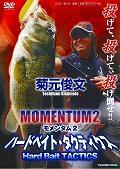 DVD>菊元俊文:MOMENTUM 2の本
