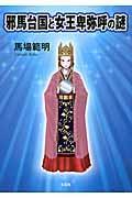 邪馬台国と女王卑弥呼の謎
