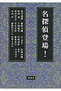 名探偵登場!の本
