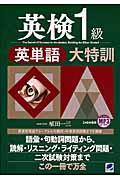 英検1級英単語大特訓の本