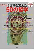 図説世界を変えた50の哲学