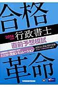 合格革命行政書士直前予想模試 2014年度版の本