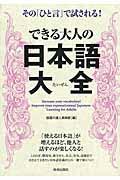 できる大人の日本語大全の本