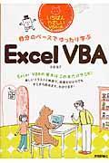 自分のペースでゆったり学ぶExcel VBAの本