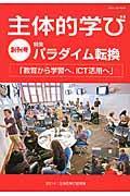 主体的学び 創刊号の本