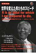 世界を変えた男たちのスピーチの本