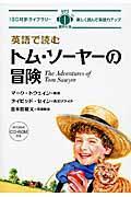 英語で読むトム・ソーヤーの冒険の本