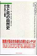 生と死の自然史の本