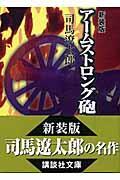 新装版 アームストロング砲の本