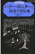 ハリー・ポッターと秘密の部屋 2ー1の本