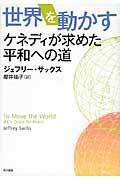 世界を動かすの本