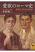 愛欲のローマ史の本