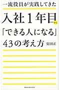 一流役員が実践してきた入社1年目から「できる人になる」43の考え方の本