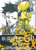 ドラマCD付初回 PEACE MAKER鐵 7の本