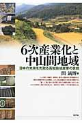 6次産業化と中山間地域の本